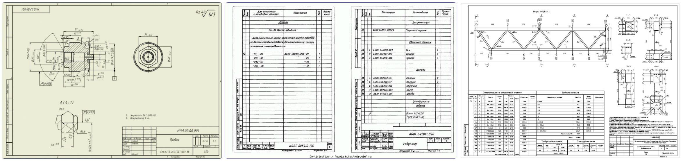 Конструкторское бюро-промышленное проектирование, проектирование сооружений, сопровождение производства