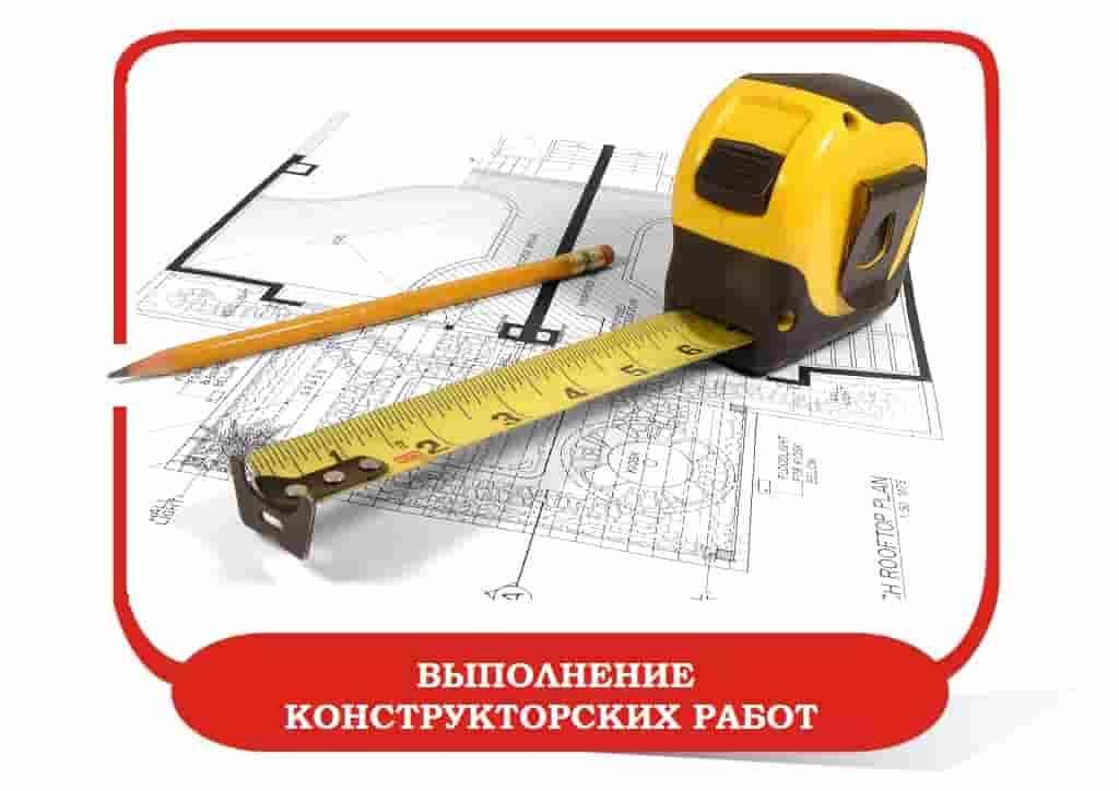 Выполнение конструкторских работ на заказ от КБ ИнженерГрупп.