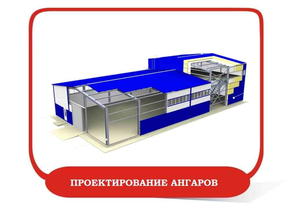 Проектирование ангаров на заказ от КБ ИнженерГрупп. Проект ангара под ключ