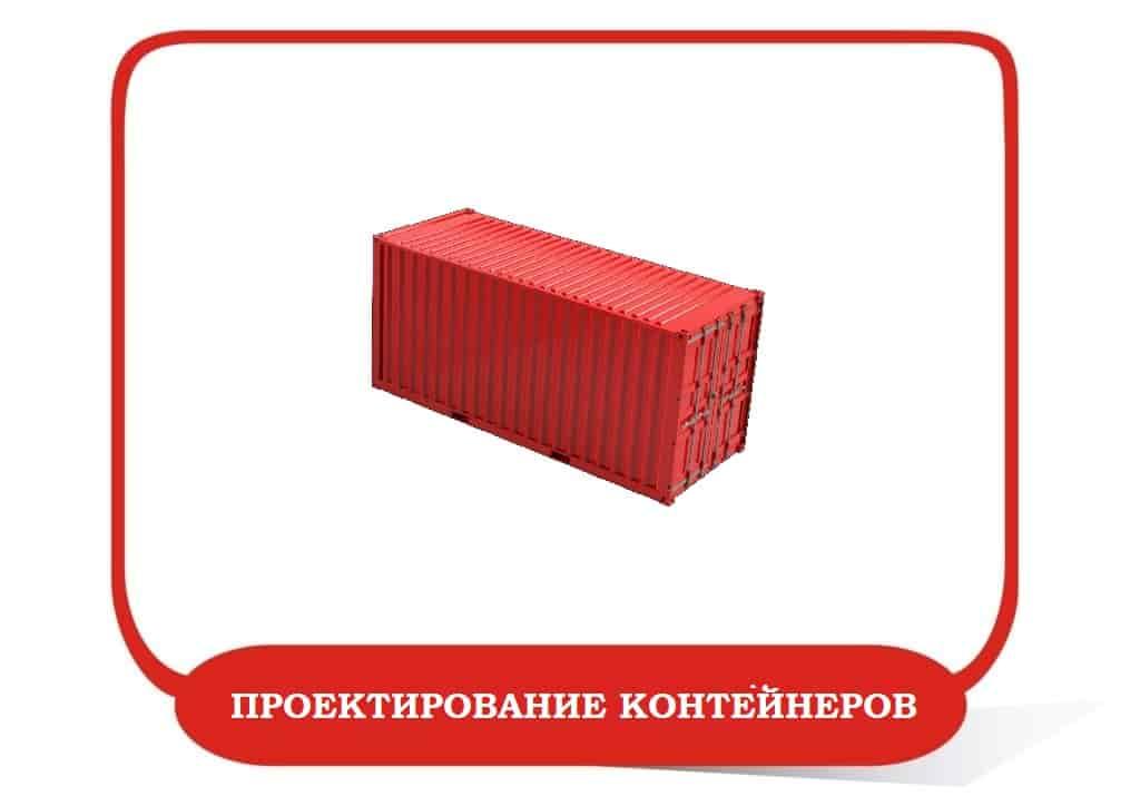 Проектирование контейнеров на заказ от КБ ИНженерГрупп. Проект контейнера под ключ