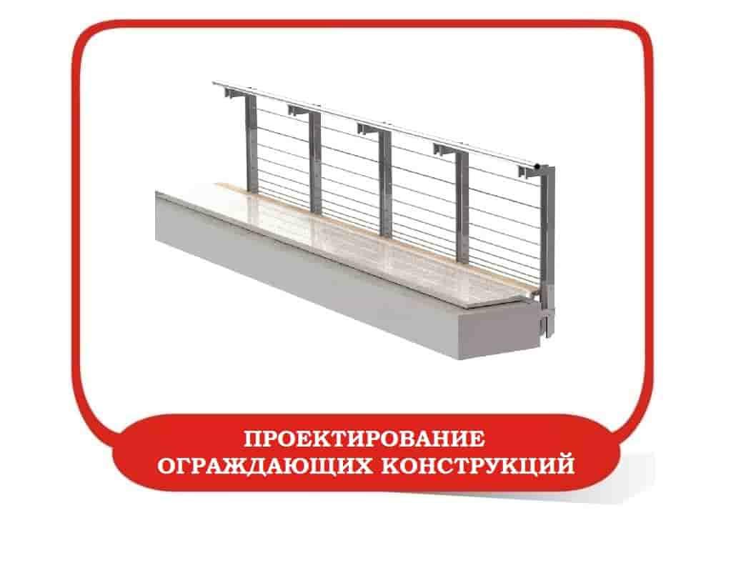 Проектирование ограждающих конструкций на заказ от КБ ИнженерГрупп. Проект ограждающей конструкции под ключ
