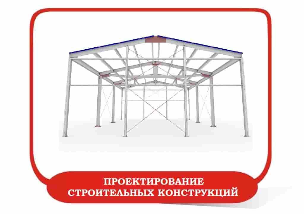 Проектирование строительных конструкций на заказ от КБ ИнженерГрупп.
