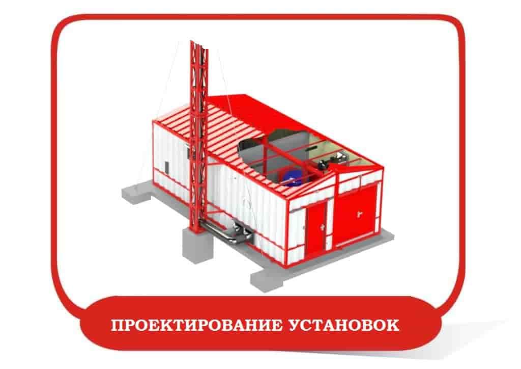 Проектирование установок на заказ от КБ ИнженерГрупп. Проект установки под ключ