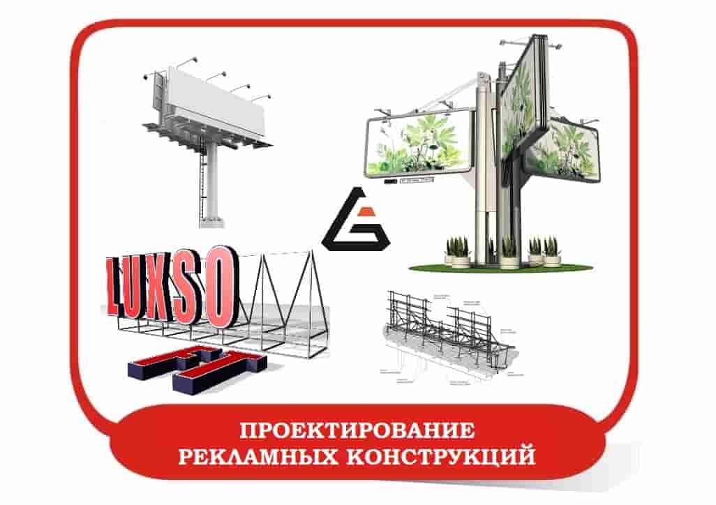 Проектирование рекламных конструкций на заказ от КБ ИнженерГрупп. Проект рекламной конструкции под ключ