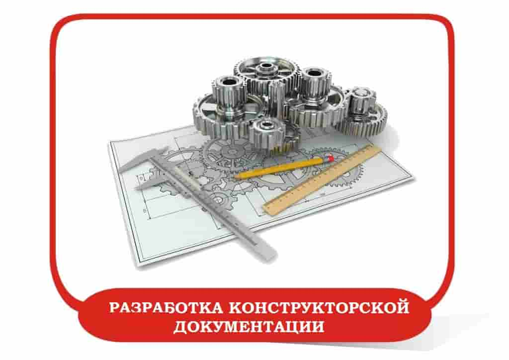 Разработка конструкторской документации на заказ от КБ ИнженерГрупп. Разработка КД по ГОСТ 1.102-2013