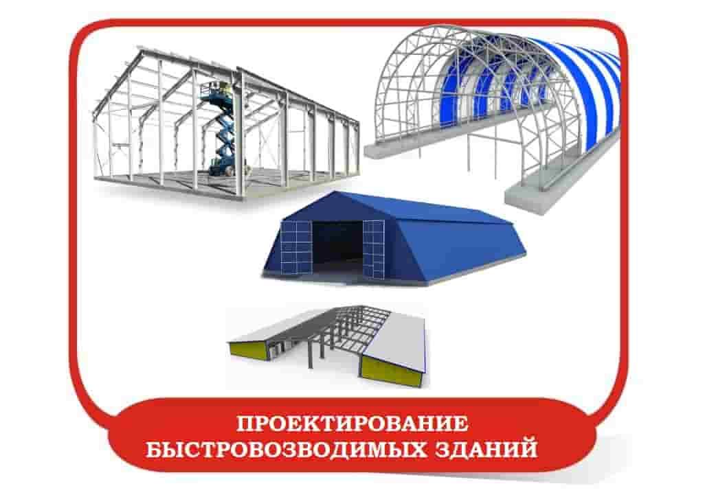 Проектирование быстровозводимых зданий на заказ от КБ ИнженерГрупп. Проект здания под ключ