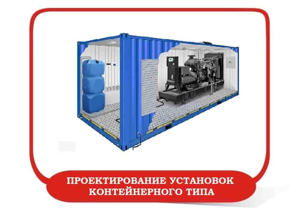Проектирование установок контейнерного типа на заказ от КБ ИнженерГрупп. Проект блок-бокса под ключ