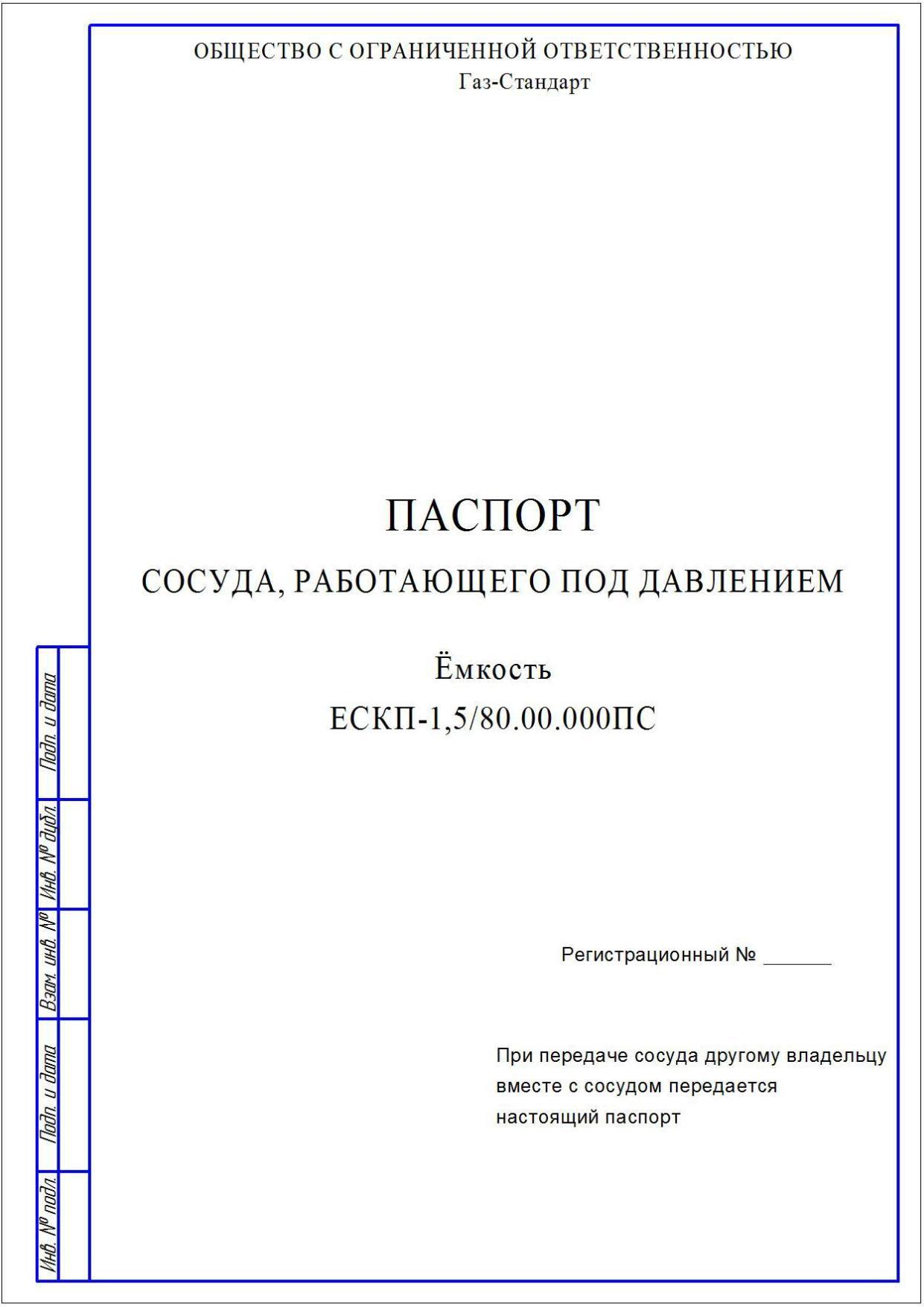 Паспорт оборудования на заказ. Оформление и разработка Паспорта на оборудование или изделие от КБ ИнженерГрупп