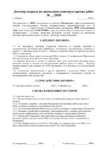 договор подряда на проектирование от КБ ИнженерГрупп. Ип подрядчик юр лицо заказчик