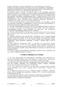 Договор подряда на оказание услуг и проектирование и выполнение работ от КБ ИнженерГрупп