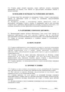 Договор подряда на выполнение работ и оказание услуг от КБ ИнженерГрупп