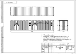 Проектирование контейнеров и изготовление контейнеров от КБ ИнженерГрупп