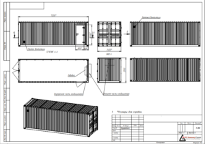 Чертеж контейнера на заказ КБ ИнженерГрупп