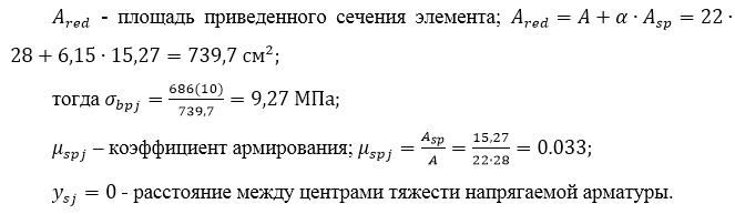 площадь приведенного сечения элемента? – коэффициент армирования,расстояние между центрами тяжести напрягаемой арматуры.