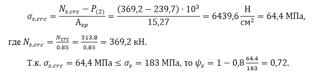 где σ_(s,crc) - приращение напряжений в растянутой арматуре сразу после образования нормальных трещин: