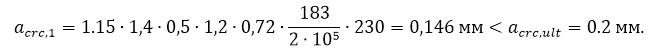 Ширина раскрытия нормальных трещин a_(crc,1)  от продолжительного действия постоянной и длительной снеговой нагрузок в нижнем поясе фермы, с учетом изгибающих моментов, возникающих в жестких узлах, несколько снижающих трещиностойкость, что учитывается опытным коэффициентом γ_i=1.15: