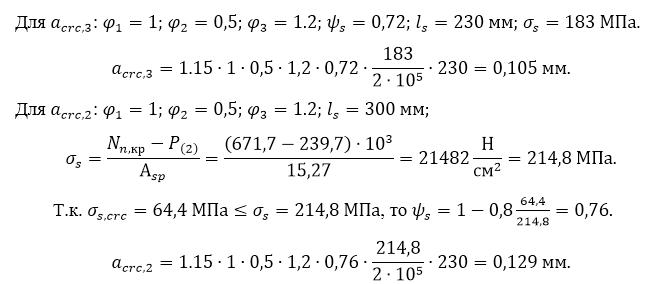 Ширина раскрытия трещин от непродолжительного действия постоянной и длительной снеговой нагрузок a_(crc,3) и от непродолжительного действия постоянной и полной снеговой нагрузок a_(crc,2) находятся по той же формуле.