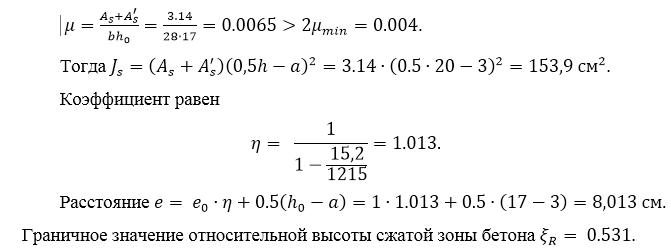 Поскольку площадь раскоса принята с большим запасом, площадь арматуры назначаем минимальной. Примем 4Ø10 класса А-400 с A_s=3,14 〖см〗^2, коэффициент армирования для расчета на прочность фермы