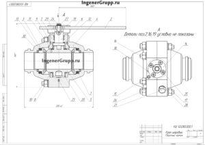 разработка чертежей изготовление чертежей созвание чертежей деталей шарового крана заказать в КБ ИнженерГрупп